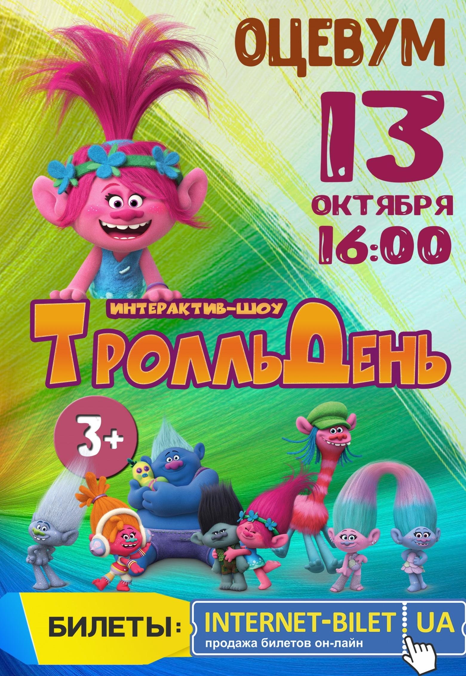 Билеты детям шоу премьера продажа билетов в театр