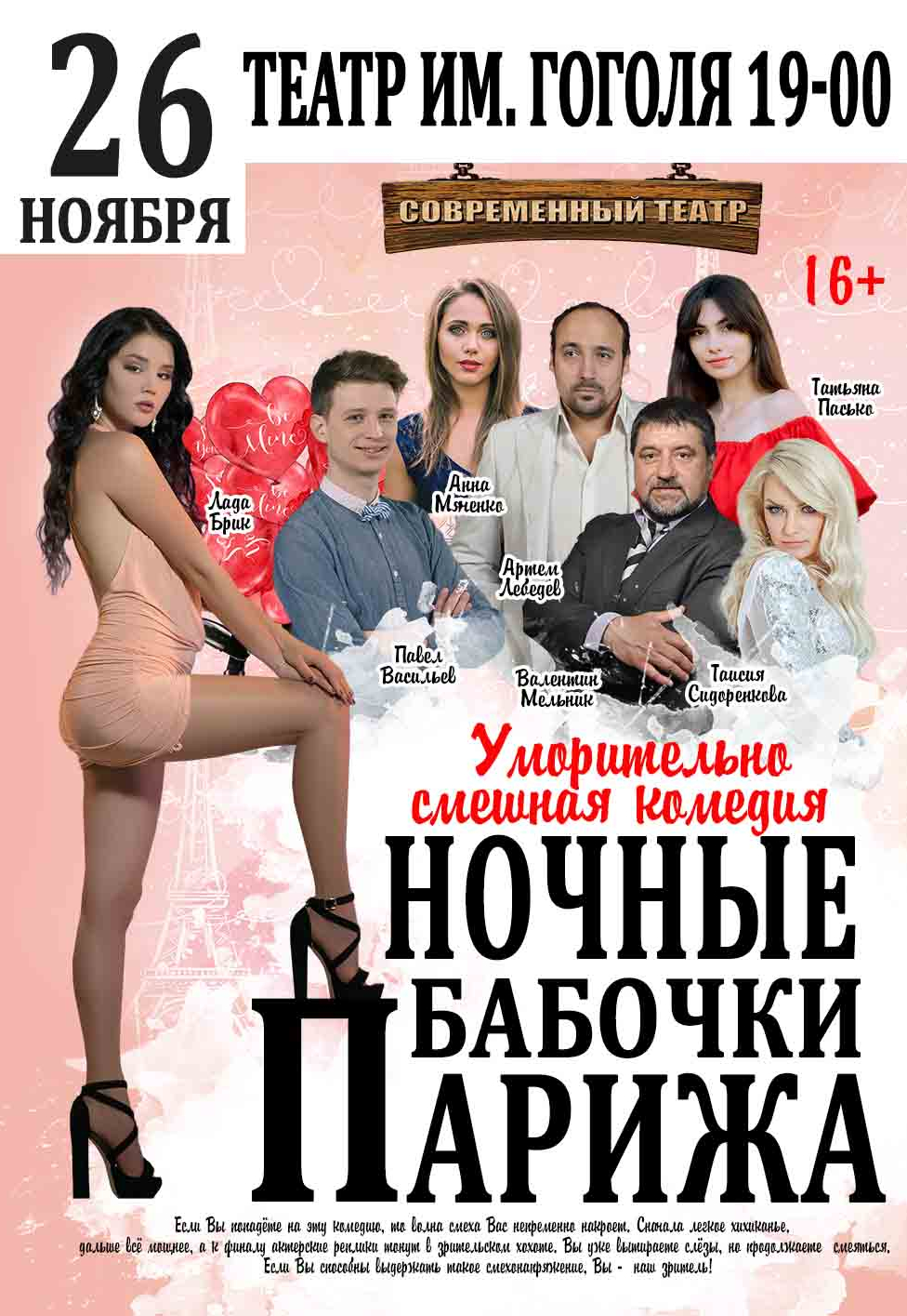 Париж купить билеты в театр афиша киевского театра русской драмы