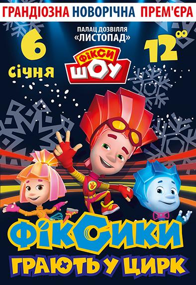 Цирк для детей купить билеты за сколько дней билет в кино