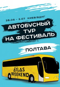 Автобусный тур на ATLAS WEEKEND