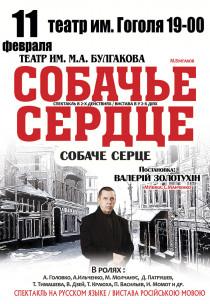 Полтава театр гоголя купить билеты афиша кино синема стерлитамак
