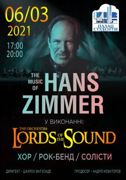 Lords of the Sound. Полтава